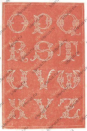 Алфавит сутажем. Буквы от O до Z