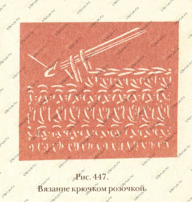 Вязание крючком розочкой.